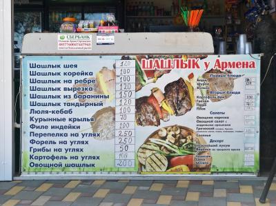 Фото обьекта Кафе Шашлык у Армена №175637