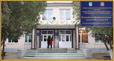 Фото обьекта Школа №8 №217086