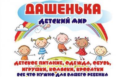 Фото обьекта Детский мир Дашенька №206244