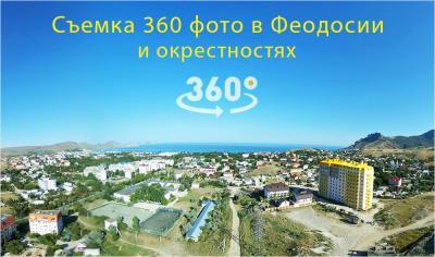 Фото обьекта Съемка 360 фото №97268