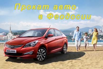 Фото обьекта Прокат авто Автопрокат №1156