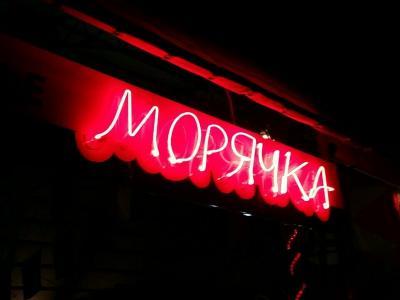 Фото обьекта Морячка №116129