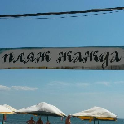 Фото обьекта Пляж Жажда  №221225