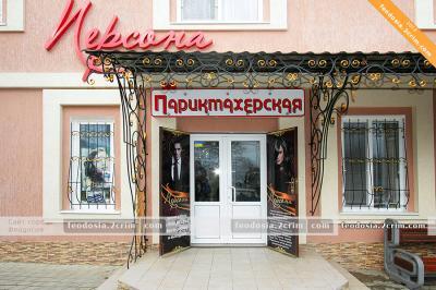 Фото обьекта Парикмахерская Персона №210345