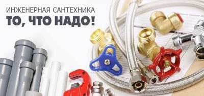 Фото обьекта маГАЗин газового оборудования и запчастей,сантехника,водопровод №211820