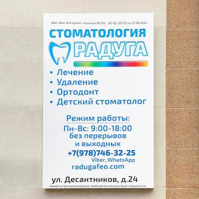 Фото обьекта Стоматология Радуга №223019