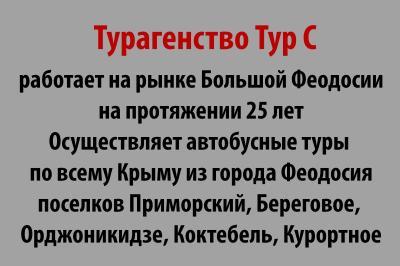 Фото обьекта Турагенство Тур-Экс №223381