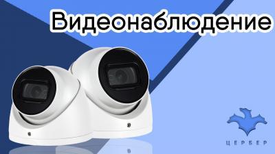 Фото обьекта Видеонаблюдение Цербер №226630