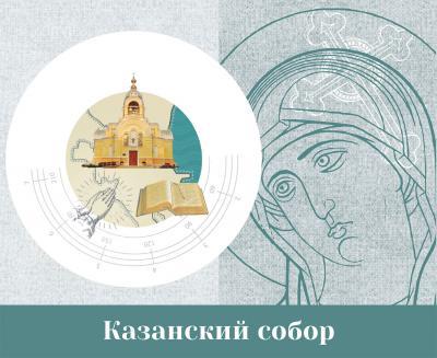Фото обьекта Казанский собор №139625