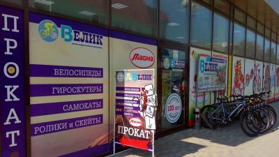 Фото обьекта Прокат велосипедов №149494