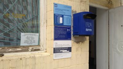 Фото обьекта Отделение почтовой связи №217144