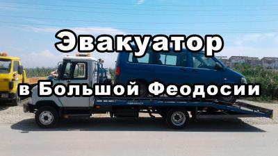 Фото обьекта Эвакуатор №210615