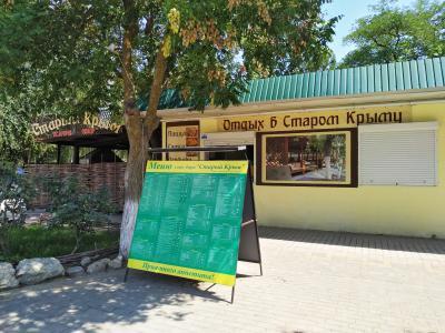 Фото обьекта Старый Крым №182602