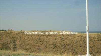 Фото обьекта Фанагорийская Крепость А.В. Суворова №165313